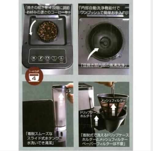 ondo石臼式コーヒーメーカー内部