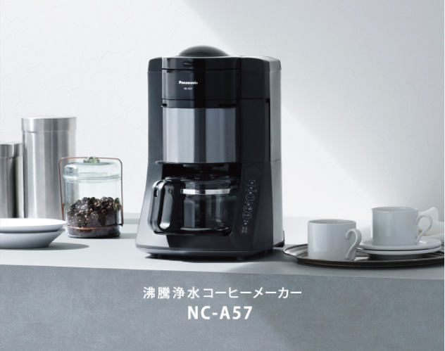 パナソニック沸騰浄水コーヒーメーカーNC-A57-K